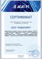 Сертификат золотого дилера АГАТ-РТ