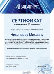 Сертификат специалиста СПРУТ