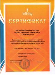 Сертификат официального партнёра InfinityTaxi