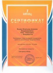 Сертификат на ведение коммерческих сделок по программным продуктам Infinity