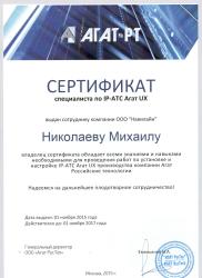 IP-ATC Агат UX