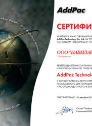 Сертификат дилера компании AddPac