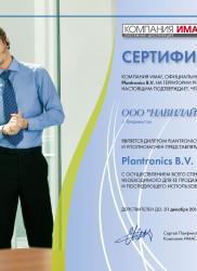 Сертификат дилера PLANTRONICS