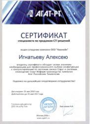 Сертификат специалиста систем СПРУТ
