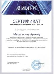 Сертификат специалиста по продажам IP-ATC Агат UX