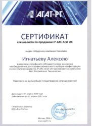 Сертификат специалиста IP ATC Агат UX