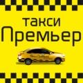 Такси Премьер — заказ такси в Благовещенске