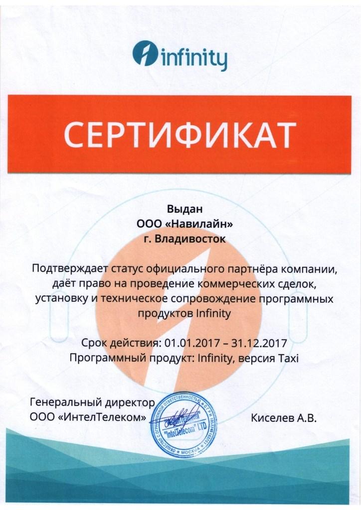 Сертификат Компании-NEW