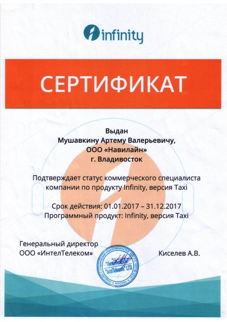Сертификат менеджера-NEW