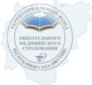 Территориальный фонд обязательного медицинского страхования Республики Саха (Якутия)