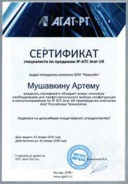 Мушавкин АТС-1