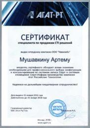 Мушавкин CTI-1