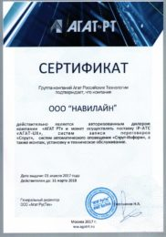 Навилайн-1