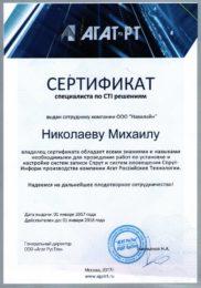 Николаев CTI-1