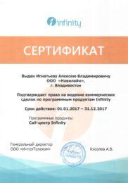 Сертификат Игнатьева Алексея от Infinity (1)
