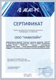 Сертификат золотого диллера АГАТ РТ