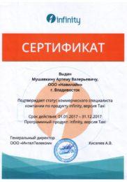 Сертификат менеджера Infinity
