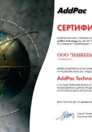 Сертификат официального дилера AddPack