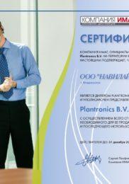 Сертификат официального дилера Plantronics