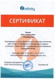 Сертификат официального партнёра компании Infinity