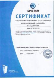 Сертификат официального представителя DINSTAR