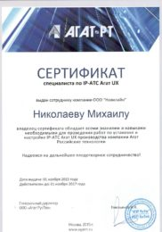 Сертификат специалиста Агат UX