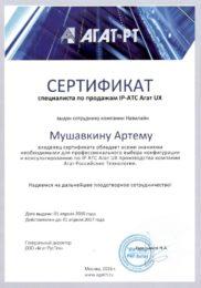 Сертификат специалиста по продажам Агат UX