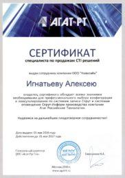 Сертификат специалиста по продажам CTI решений