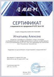 Сертификат специалиста по продажам IP-АТС Агат UX