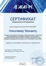 Сертификат специалиста по CTI решениям СПРУТ